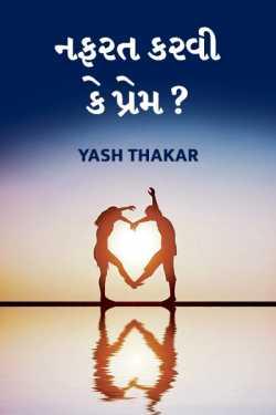 Nafrat karvi ke prem? by Yash Thakar in Gujarati