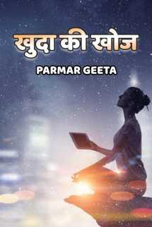 खुदा की खोज - 1 बुक Parmar Geeta द्वारा प्रकाशित हिंदी में