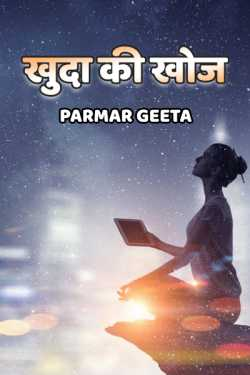 Khuda ki khoj - 1 by Parmar Geeta in Hindi