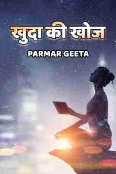 खुदा की खोज by Parmar Geeta in Hindi