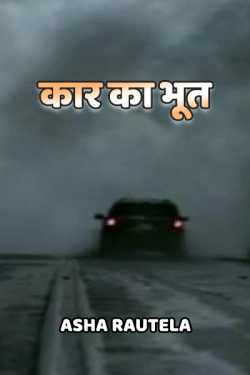 Car ka bhoot by Asha Rautela in Hindi