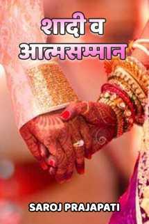 शादी व आत्मसम्मान बुक Saroj Prajapati द्वारा प्रकाशित हिंदी में