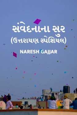 Sanvedna na sur by Naresh Gajjar in Gujarati