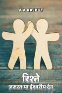 रिश्ते -ज़रूरत या ईश्वरीय देन बुक A A Rajput द्वारा प्रकाशित हिंदी में