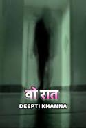 वो रात बुक Deepti Khanna द्वारा प्रकाशित हिंदी में