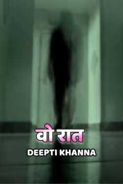 Wo Raat by Deepti Khanna in Hindi