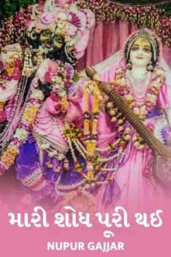 Mari shodh puri thai by Nupur Gajjar in Gujarati