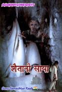 शैतानी साया बुक सोनू समाधिया रसिक द्वारा प्रकाशित हिंदी में