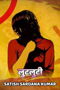 लुटलुटी बुक Satish Sardana Kumar द्वारा प्रकाशित हिंदी में
