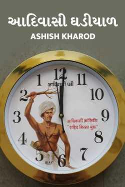 Adivasi Ghadiyal by Ashish Kharod in Gujarati