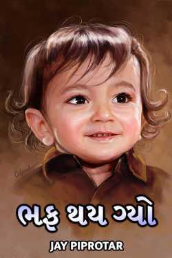 Bhag thay gyo by Jay Piprotar in Gujarati
