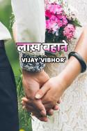 लाख़ बहाने बुक Vijay 'Vibhor' द्वारा प्रकाशित हिंदी में