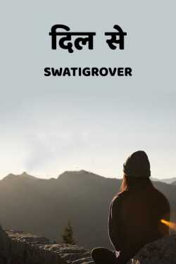 Dil Se.... by Swatigrover in Hindi