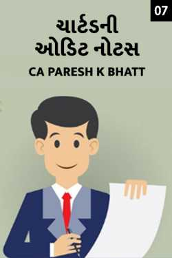 Chartered ni audit notes - 7 by Ca.Paresh K.Bhatt in Gujarati