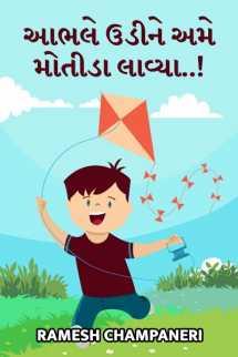 Ramesh Champaneri દ્વારા આભલે ઉડીને અમે મોતીડા લાવ્યા..! ગુજરાતીમાં