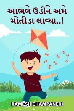 Aabhle udine ame motida laavya by Ramesh Champaneri in Gujarati