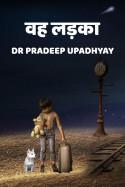 वह लड़का बुक Dr pradeep Upadhyay द्वारा प्रकाशित हिंदी में