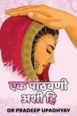 एक पाठवणी अशी ही  by Prevail Pratilipi in Marathi