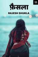 फ़ैसला - 11 बुक Rajesh Shukla द्वारा प्रकाशित हिंदी में