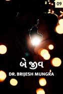 Dr. Brijesh Mungra દ્વારા બે જીવ - 9 ગુજરાતીમાં