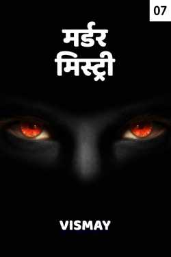 MURDER MYSTERY - 7 by Vismay in Hindi