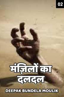 मंज़िलों का दलदल - 2 बुक Deepak Bundela Moulik द्वारा प्रकाशित हिंदी में