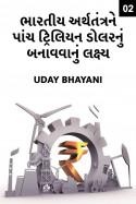 Uday Bhayani દ્વારા ભારતીય અર્થતંત્રને પાંચ ટ્રિલિયન ડોલરનું બનાવવાનું લક્ષ્ય - 2 ગુજરાતીમાં