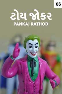 Pankaj Rathod દ્વારા ટોય જોકર - 6 ગુજરાતીમાં