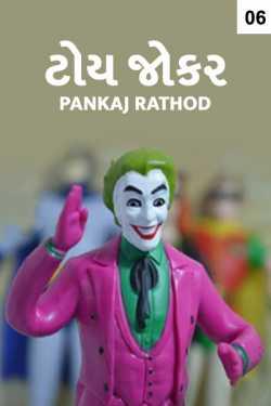 TOY JOKAR - 6 by Pankaj Rathod in Gujarati