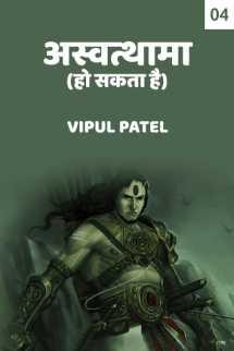अस्वत्थामा  (हो सकता है) - 4 बुक Vipul Patel द्वारा प्रकाशित हिंदी में