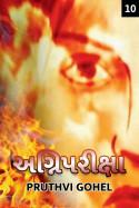 Pruthvi Gohel દ્વારા અગ્નિપરીક્ષા - ૧૦ ગુજરાતીમાં
