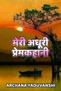 मेरी अधूरी प्रेमकहानी बुक Archana Yaduvanshi द्वारा प्रकाशित हिंदी में