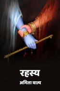 रहस्य - 1 बुक अमिता वात्य द्वारा प्रकाशित हिंदी में