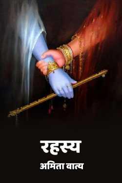 Rahasya - 1 by अमिता वात्य in Hindi