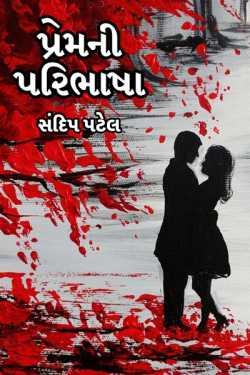 Definition of Love - 1 by Sandeep Patel in Gujarati