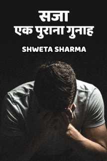 सजा, एक पुराना गुनाह बुक Shweta sharma द्वारा प्रकाशित हिंदी में