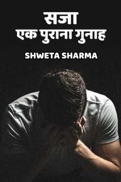 Saza, Ek purana gunaah by Shweta sharma in Hindi
