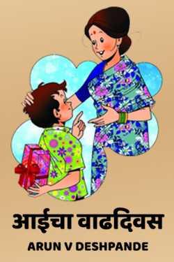 Aaichaa vaadhdivas by Arun V Deshpande in Marathi
