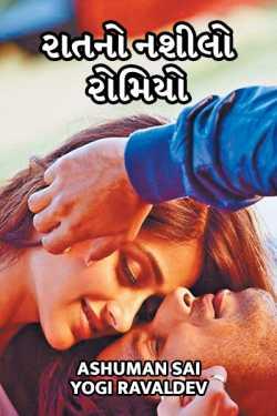 RAATNO NASHILO ROMIYO by Ashuman Sai Yogi Ravaldev in Gujarati