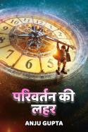 परिवर्तन की लहर बुक Anju Gupta द्वारा प्रकाशित हिंदी में