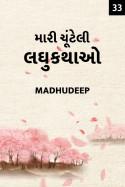 Madhudeep દ્વારા મારી ચૂંટેલી લઘુકથાઓ - 33 ગુજરાતીમાં