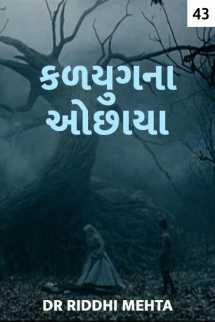 Dr Riddhi Mehta દ્વારા કળયુગના ઓછાયા -૪૩ (સંપૂર્ણ) ગુજરાતીમાં