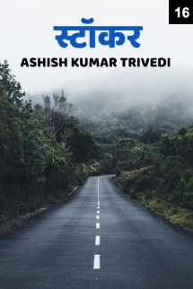 स्टॉकर - 16 बुक Ashish Kumar Trivedi द्वारा प्रकाशित हिंदी में