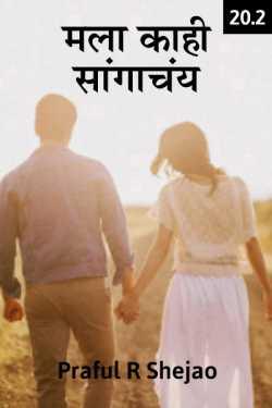 Mala Kahi Sangachany - 20-2 by Praful R Shejao in Marathi