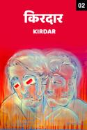किरदार - 2 बुक Kirdar द्वारा प्रकाशित हिंदी में