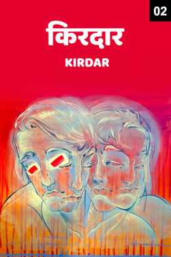My characters - 2 by Kirdar in Hindi