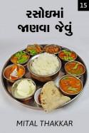 Mital Thakkar દ્વારા રસોઇમાં જાણવા જેવું - ૧૫ ગુજરાતીમાં
