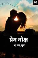 प्रेम मोक्ष - 5 बुक अ, का, पुत्र द्वारा प्रकाशित हिंदी में