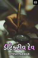 Hitesh Parmar દ્વારા Detective ????? Dev - 3 Semi Finale ગુજરાતીમાં
