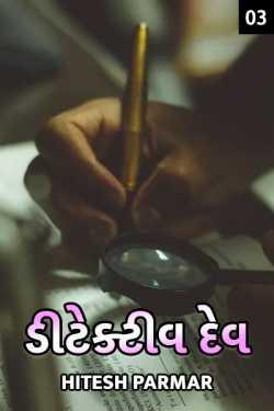 Detective ????? Dev - 3 Semi Finale by Hitesh Parmar in Gujarati